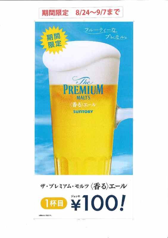 GCH PRONT ビール.jpg