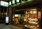 鰻・日本料理「川松」お食事付きプラン