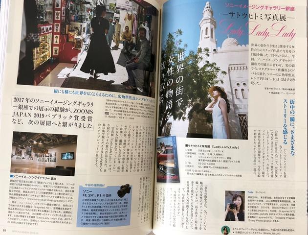 image1サトウヒトミさんからの写真日本カメラ雑誌 (サイズ変更).jpeg
