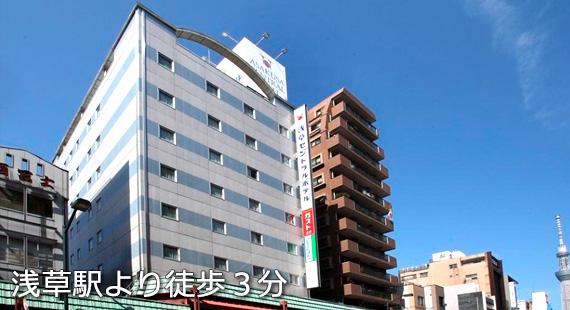 ビジネスホテル 浅草